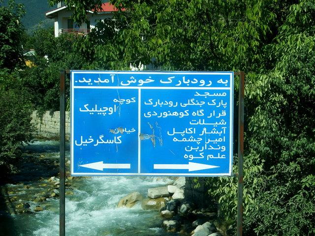 روستای رودبارک از توابع شهرستان کلاردشت در استان مازندران