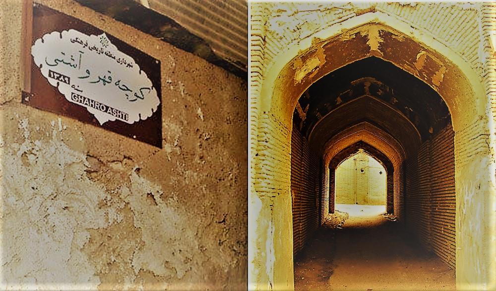 کوچۀ قهر و آشتی در شیراز