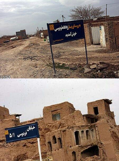 روستای پاژ از توابع مشهد