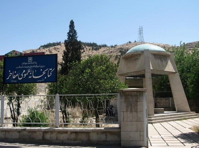 مقبره شاه شجاع
