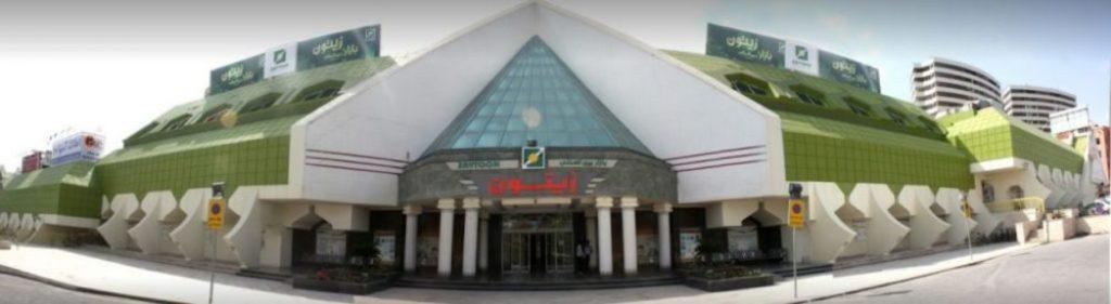 مرکز خرید زیتون