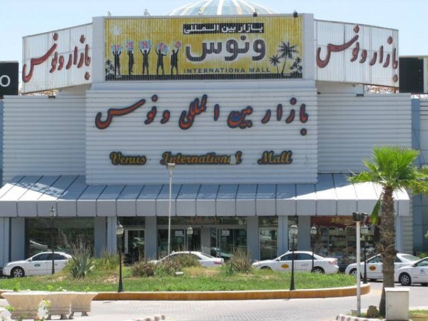 مرکز خرید ونوس