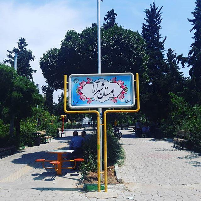 پارک شهرآرا