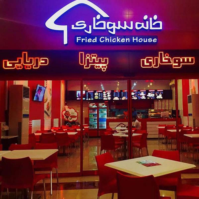 رستوران خانه سوخاری