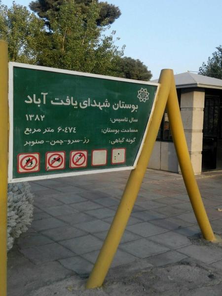 پارک یافتآباد