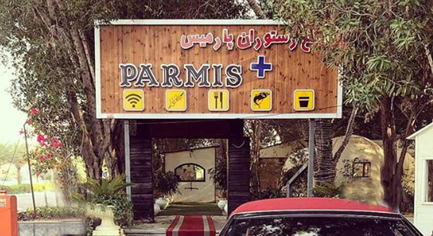 کافه رستوران پارمیس پلاس