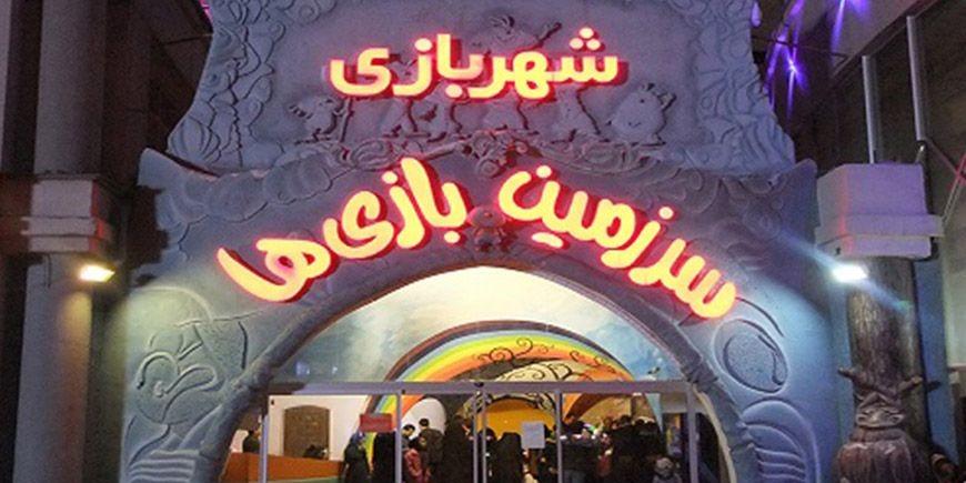 شهربازی سرزمین بازیهای سمگا در شهر مشهد