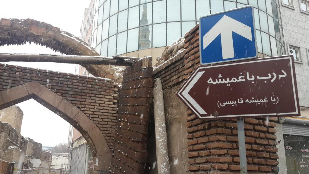 محلۀ قدیمی باغمیشه در شهر تبریز