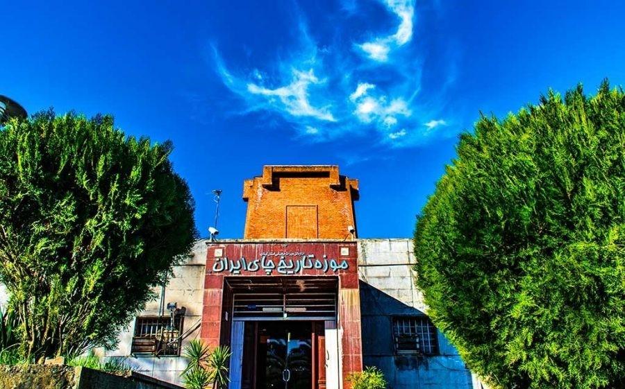 آرامگاه کاشفالسلطنه یا موزۀ تاریخ چای در شهر لاهیجان