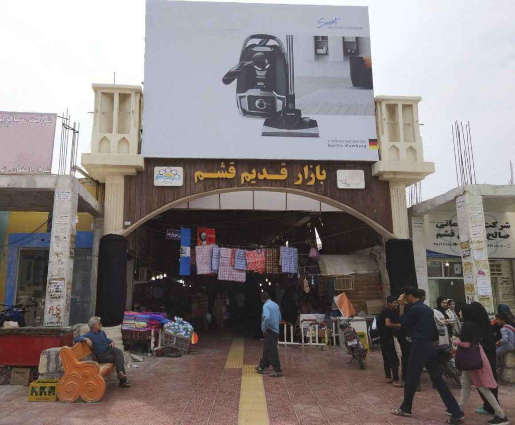 بازار قدیم در بازار بزرگ درگهان در حوالی جزیرۀ قشم