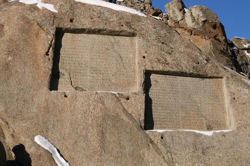 کتیبههای تاریخی گنجنامه
