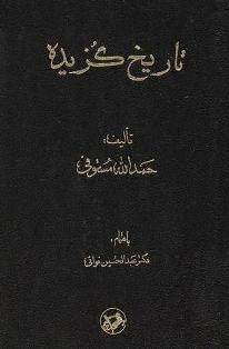 تاریخ گزیده نگاشتۀ حمدالله مستوفی