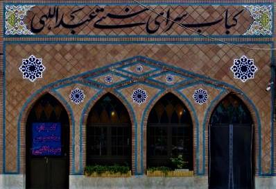 طعم بینظیر غذاهای سنتی و اصیل ایرانی در فضایی منحصر به فرد و چشمنواز در کباب سرای سنتی عبداللهی در شهر مشهد
