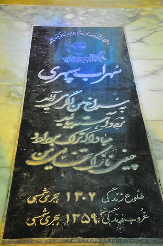 آرامگاه سهراب سپهری - کاشان