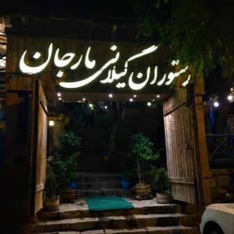 طعم بینظیر غذاهای سنتی و اصیل ایرانی در فضایی منحصر به فرد و چشمنواز در رشستوران گیلانی مارجان در شهر مشهد